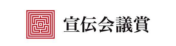 コピーライター野村が宣伝会議賞シルバー受賞!