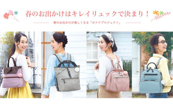 「カナナプロジェクト」新聞広告